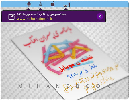 دانلود ماهنامه پسران آفتاب مهر 92